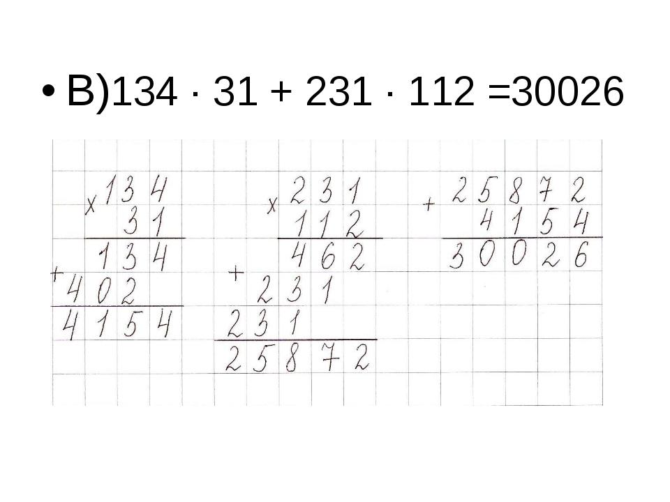 В)134 · 31 + 231 · 112 =30026