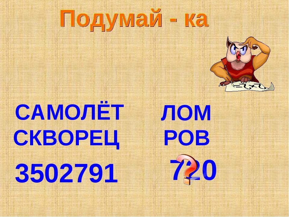 САМОЛЁТ ЛОМ СКВОРЕЦ РОВ 3502791 720
