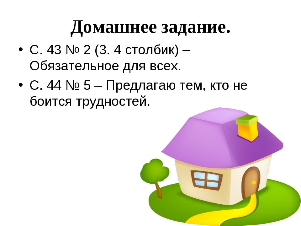 Домашнее задание. С. 43 № 2 (3. 4 столбик) – Обязательное для всех. С. 44 № 5...