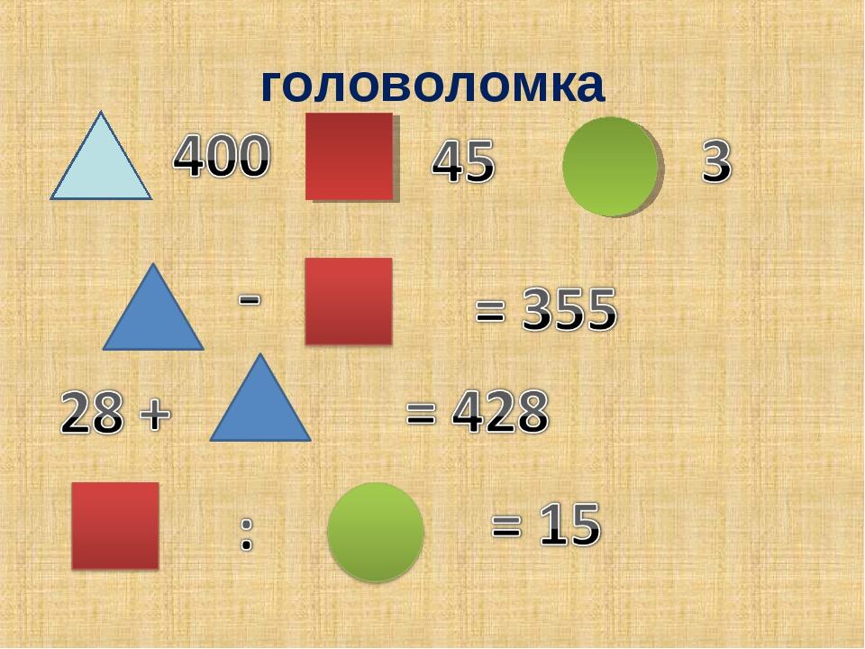 Логические загадки для 6 класса с ответами по математике