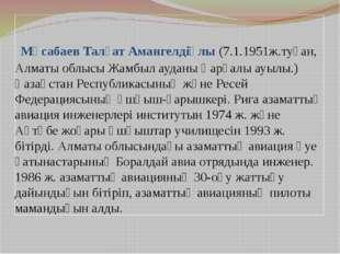 Мұсабаев Талғат Амангелдіұлы (7.1.1951ж.туған, Алматы облысы Жамбыл ауданы Қ