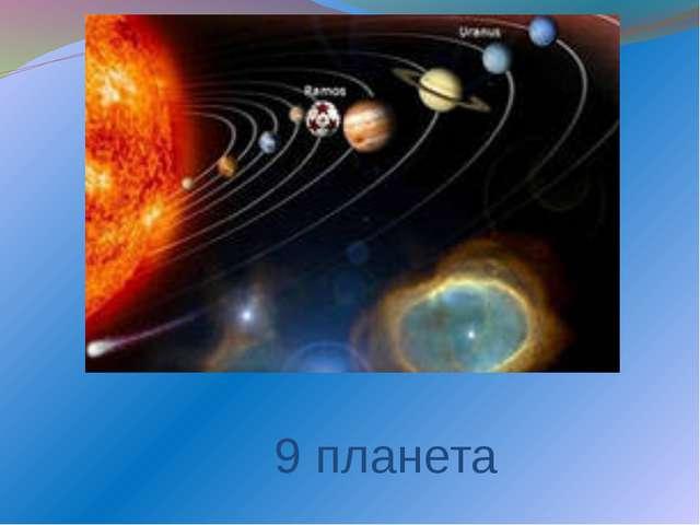 9 планета