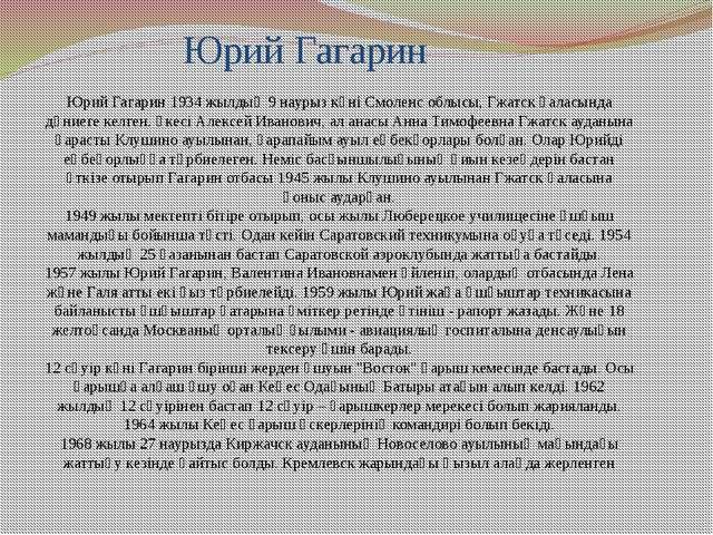 Юрий Гагарин Юрий Гагарин 1934 жылдың 9 наурыз күні Смоленс облысы, Гжатск қ...