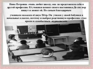 Нина Петровна очень любит школу, она не представляла себя в другой профессии