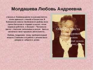 Молдашева Любовь Андреевна училась в Ленинградском сельхозинституте, затем пр