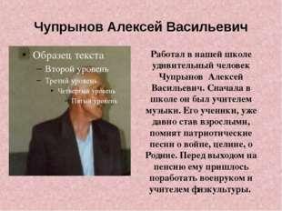 Чупрынов Алексей Васильевич Работал в нашей школе удивительный человек Чупрын