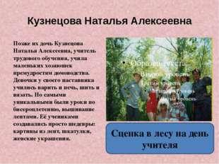 Кузнецова Наталья Алексеевна Позже их дочь Кузнецова Наталья Алексеевна, учит