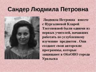 Сандер Людмила Петровна Людмила Петровна вместе с Нургалиевой Кларой Тлегенов
