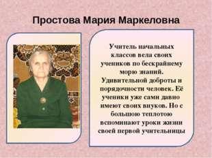 Простова Мария Маркеловна Учитель начальных классов вела своих учеников по б
