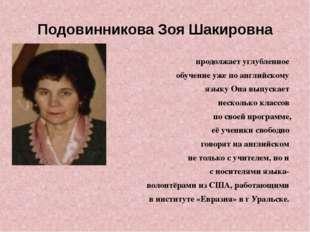 Подовинникова Зоя Шакировна продолжает углубленное обучение уже по английском