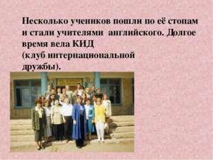 Несколько учеников пошли по её стопам и стали учителями английского. Долгое в