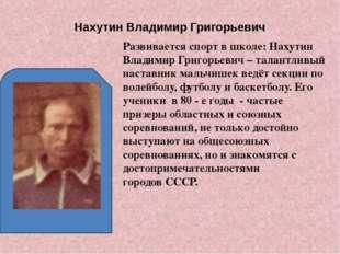 Нахутин Владимир Григорьевич Развивается спорт в школе: Нахутин Владимир Гри