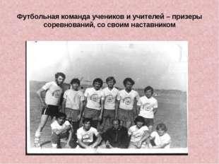 Футбольная команда учеников и учителей – призеры соревнований, со своим наста