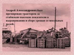 Андрей Александрович был премирован трактором за стабильно высокие показатели