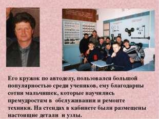 Его кружок по автоделу, пользовался большой популярностью среди учеников, ему