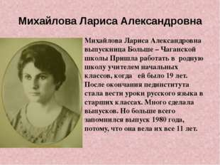 Михайлова Лариса Александровна Михайлова Лариса Александровна выпускница Боль