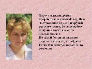 Лариса Александровна проработала в школе 41 год. Вела театральный кружок и кр