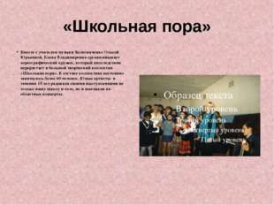 «Школьная пора» Вместе с учителем музыки Колесниченко Ольгой Юрьевной, Елена