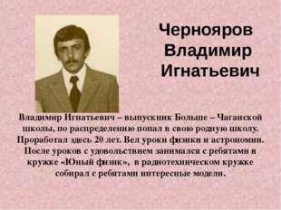 Чернояров Владимир Игнатьевич Владимир Игнатьевич – выпускник Больше – Чаганс