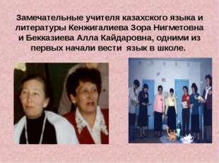 Замечательные учителя казахского языка и литературы Кенжигалиева Зора Нигмето
