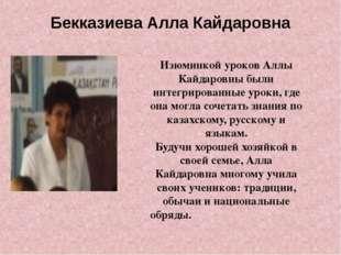 Бекказиева Алла Кайдаровна Изюминкой уроков Аллы Кайдаровны были интегрирован