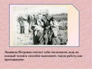 Людмила Петровна считает себя смельчаком, ведь не каждый человек способен вы
