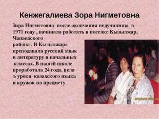 Кенжегалиева Зора Нигметовна Зора Нигметовна после окончания педучилища в 197