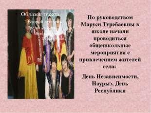 По руководством Маруси Туребаевны в школе начали проводиться общешкольные мер