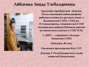 Айбатова Зияда Тлебалдиевна Уроженка Оренбургской области, После окончания пе