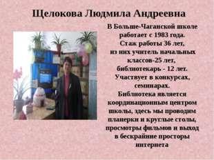 В Больше-Чаганской школе работает с 1983 года. Стаж работы 36 лет, из них учи