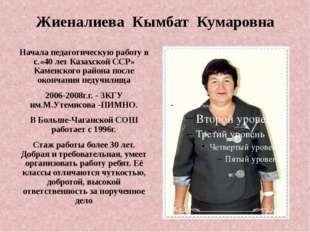 Жиеналиева Кымбат Кумаровна Начала педагогическую работу в с.«40 лет Казахско