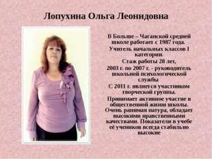 Лопухина Ольга Леонидовна В Больше – Чаганской средней школе работает с 1987
