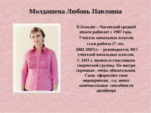 Молдашева Любовь Павловна В Больше – Чаганской средней школе работает с 1987
