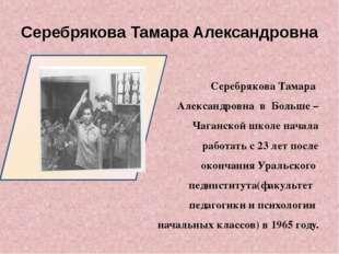 Серебрякова Тамара Александровна Серебрякова Тамара Александровна в Больше –