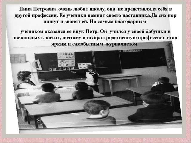 Нина Петровна очень любит школу, она не представляла себя в другой профессии...