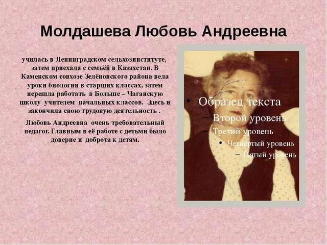 Молдашева Любовь Андреевна училась в Ленинградском сельхозинституте, затем пр...
