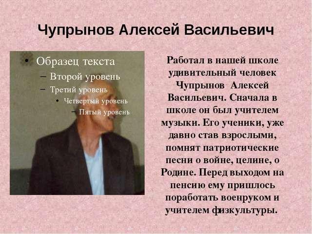 Чупрынов Алексей Васильевич Работал в нашей школе удивительный человек Чупрын...