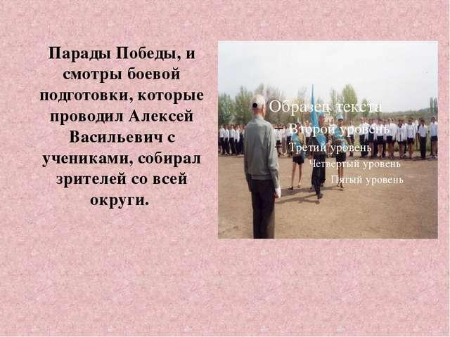 Парады Победы, и смотры боевой подготовки, которые проводил Алексей Васильев...
