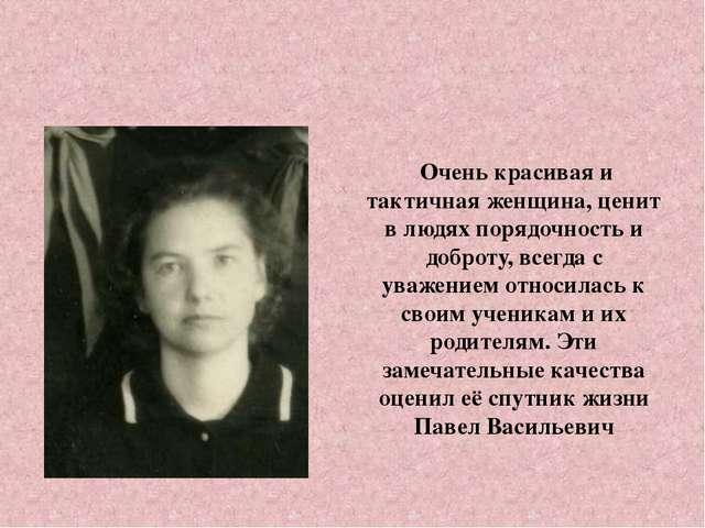 Очень красивая и тактичная женщина, ценит в людях порядочность и доброту, вс...