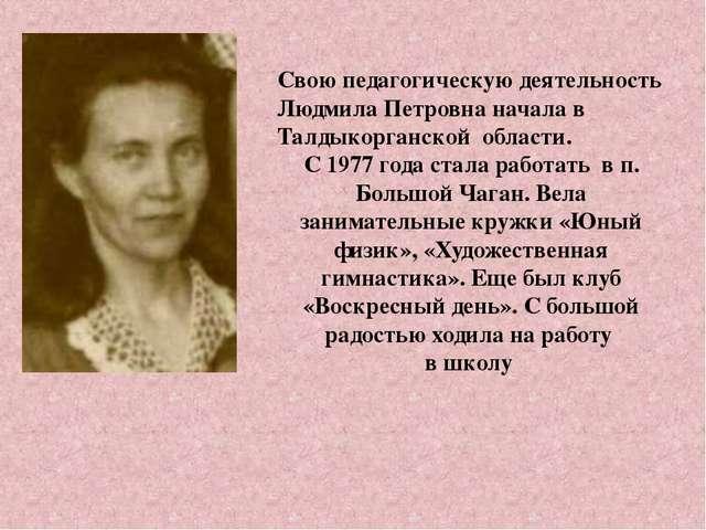 Свою педагогическую деятельность Людмила Петровна начала в Талдыкорганской об...