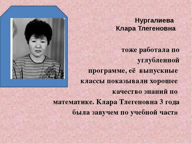 Нургалиева Клара Тлегеновна тоже работала по углубленной программе, её выпус...
