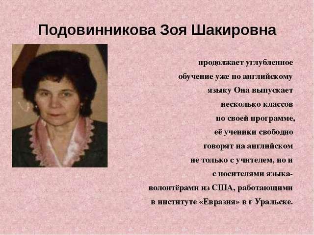 Подовинникова Зоя Шакировна продолжает углубленное обучение уже по английском...