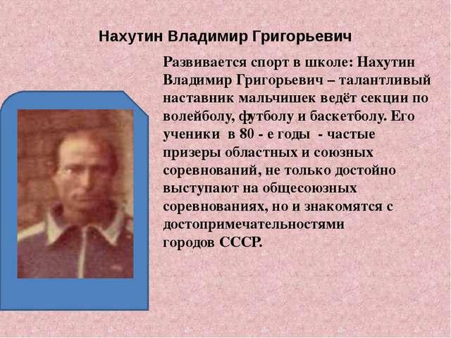 Нахутин Владимир Григорьевич Развивается спорт в школе: Нахутин Владимир Гри...