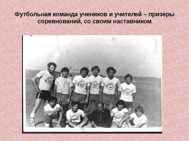 Футбольная команда учеников и учителей – призеры соревнований, со своим наста...
