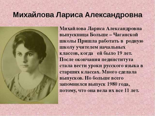 Михайлова Лариса Александровна Михайлова Лариса Александровна выпускница Боль...