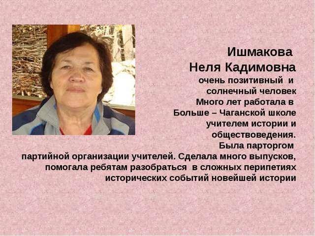 Ишмакова Неля Кадимовна очень позитивный и солнечный человек Много лет работ...