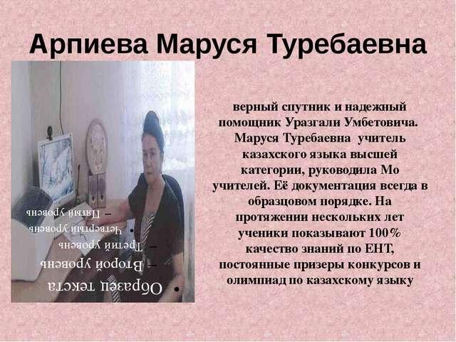 Арпиева Маруся Туребаевна верный спутник и надежный помощник Уразгали Умбетов...