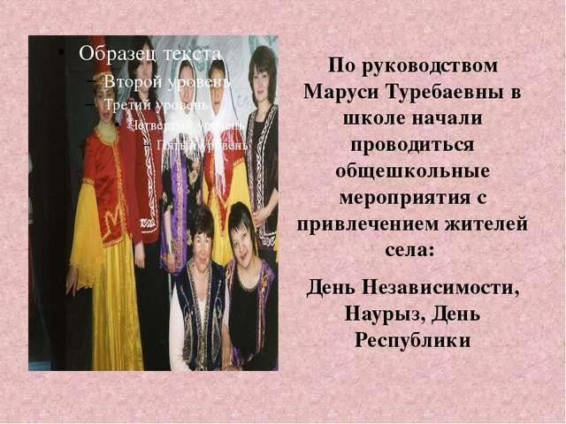 По руководством Маруси Туребаевны в школе начали проводиться общешкольные мер...