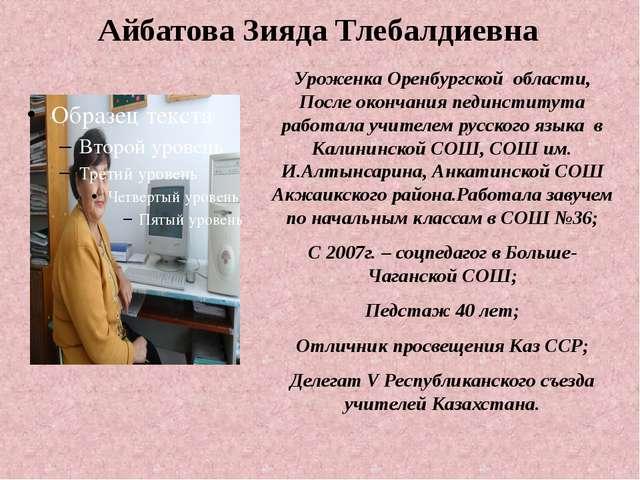 Айбатова Зияда Тлебалдиевна Уроженка Оренбургской области, После окончания пе...