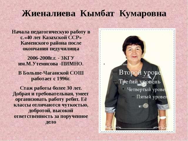 Жиеналиева Кымбат Кумаровна Начала педагогическую работу в с.«40 лет Казахско...